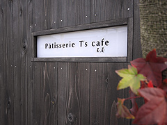 Patisserie T's cafe玉屋