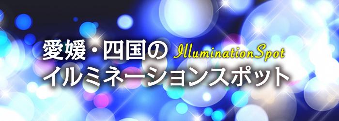 愛媛のイルミネーションスポット