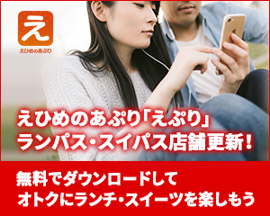 えひめのアプリ「えぷり」