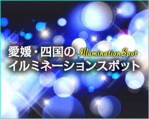 愛媛・四国のイルミネーションスポット
