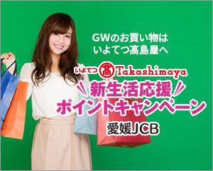 新生活応援ポイントキャンペーン 愛媛JCB