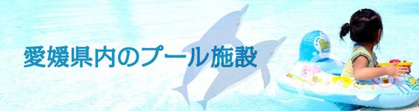 愛媛県内のプール施設