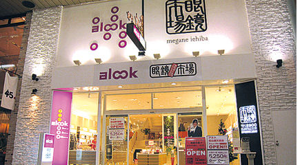 alook 松山店