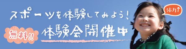 愛媛県内のおすすめ子どもスポーツ教室