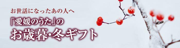「愛媛のうた」お歳暮・冬ギフト特集